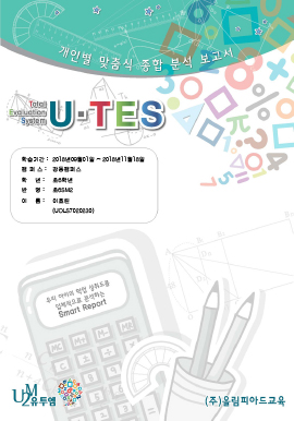 U-TES (U2M Total Evaluation System) : 과정 I 표지